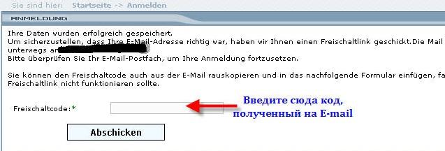 ebesucher регистрация